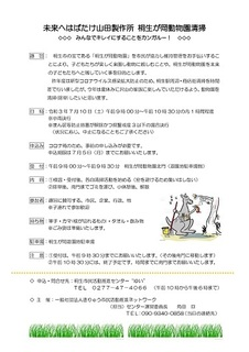 R3.桐生が岡動物園清掃案内_page-0 - コピー.jpg